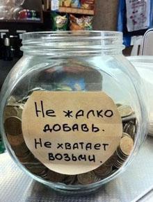 Банка с мелочью в магазине